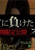 Jukujo-Club 6294 – 金に負けたオンナ達 3人目 期間限定公開