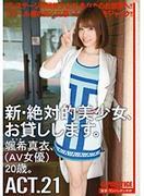 [CHN-039] 新・絶対的美少女、お貸しします。 ACT.21 颯希真衣