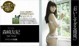 [HF] WPB-net No.125 ~Yuki Morisaki
