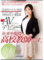 [SGA-011] 英語科ベテラン教師 今野由美子 41歳 AVデビュー