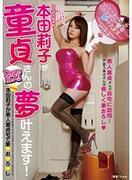 [GVG-034] みんな大好き 本田莉子が童貞さんの夢叶えます!Dream SEX!!AV女優本田莉子が素人童貞宅で筆 お ろ し