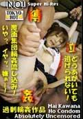 Tokyo Hot n0145 - Mai Kawana